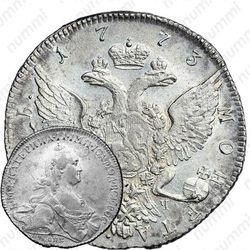 1 рубль 1773, СПБ-ТИ-ЯЧ