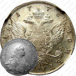 1 рубль 1773, СПБ-ТI-ЯЧ