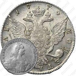 1 рубль 1774, СПБ-ТИ-ФЛ