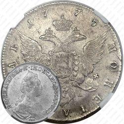 1 рубль 1778, СПБ-ФЛ