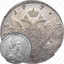 1 рубль 1779, СПБ-ФЛ