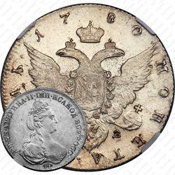 1 рубль 1780, СПБ-ИЗ