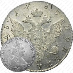 1 рубль 1783, СПБ-TI-ИЗ