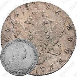 1 рубль 1783, СПБ-TI-ММ, Редкие