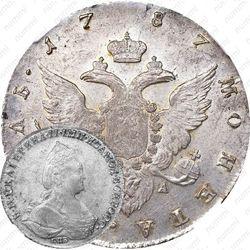 1 рубль 1787, СПБ-TI-ЯА