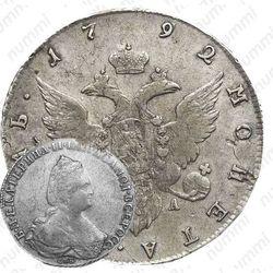 1 рубль 1792, СПБ-TI-ЯА