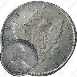 1 рубль 1794, СПБ-TI-АК