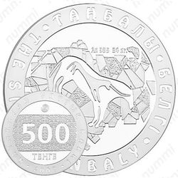 500 тенге 2002, Тамгалы