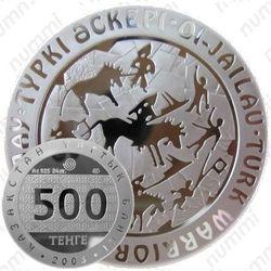 500 тенге 2003, тюркский воин
