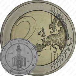 2 евро 2015, Гессен - церковь Святого Павла во Франкфурте