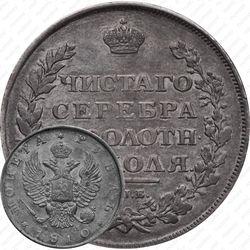 1 рубль 1810, СПБ-ФГ, новый тип, орёл с поднятыми крыльями