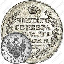 1 рубль 1813, СПБ-ПС, орёл образца 1810 г., корона малая, скипетр короче