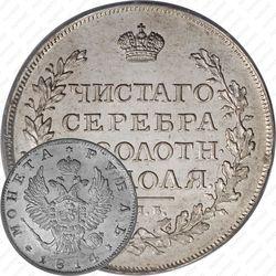 1 рубль 1814, СПБ-МФ
