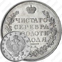 1 рубль 1815, СПБ-МФ
