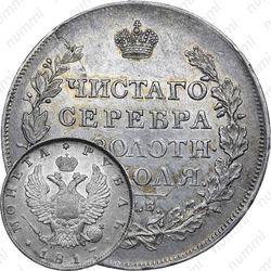 1 рубль 1817, ошибка