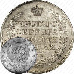 1 рубль 1817, СПБ-ПС, орёл образца 1818 г., хвост орла длиннее