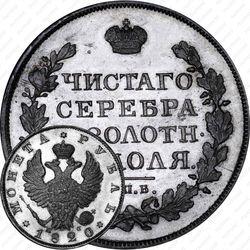 1 рубль 1820, СПБ-ПС