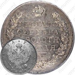 1 рубль 1822, СПБ-ПД