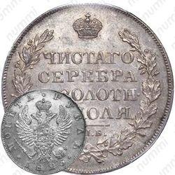 1 рубль 1825, СПБ-ПД