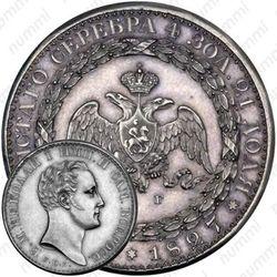 1 рубль 1827, СПБ-НГ, Новодел