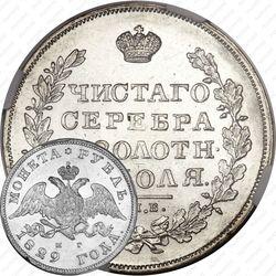 1 рубль 1829, СПБ-НГ