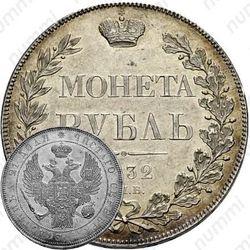 1 рубль 1832, СПБ-НГ, венок 8 звеньев
