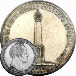 1 рубль 1839, часовня на Бородинском поле