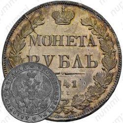 1 рубль 1841, ошибка, ошибка в гуртовой надписи: «Зол * 27 21/25 Доль»