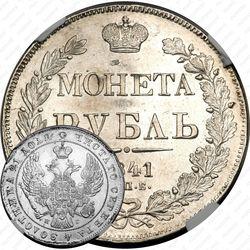 1 рубль 1841, СПБ-НГ