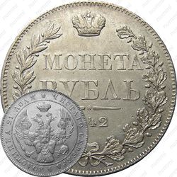 1 рубль 1842, MW, хвост орла прямой