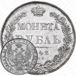 1 рубль 1842, СПБ-НГ