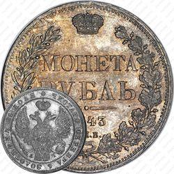 1 рубль 1843, СПБ-АЧ, орёл 1838, реверс: венок 8 звеньев
