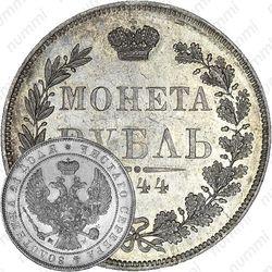 1 рубль 1844, MW, хвост орла веером