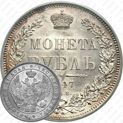 1 рубль 1847, СПБ-ПА, орёл 1844-1846