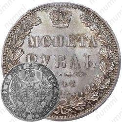 1 рубль 1848, СПБ-HI, орёл 1847-1849