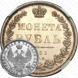 1 рубль 1851, СПБ-ПА, Св. Георгий без плаща, корона над номиналом острая