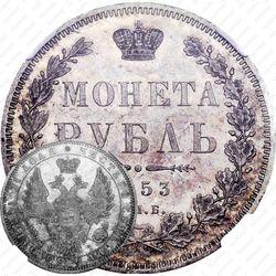 """1 рубль 1853, СПБ-HI, буквы в слове """"РУБЛЬ"""" расставлены"""