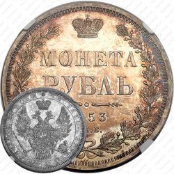 """1 рубль 1853, СПБ-HI, буквы в слове """"РУБЛЬ"""" сближены"""