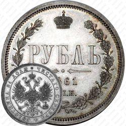 1 рубль 1861, СПБ-МИ