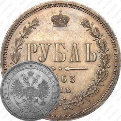 1 рубль 1863, СПБ-АБ