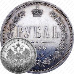 1 рубль 1866, СПБ-НФ