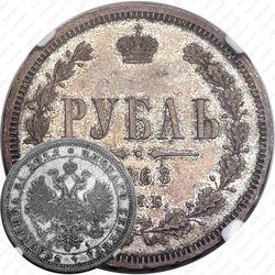1 рубль 1868, СПБ-НІ