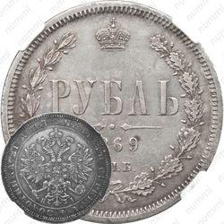 1 рубль 1869, СПБ-НІ