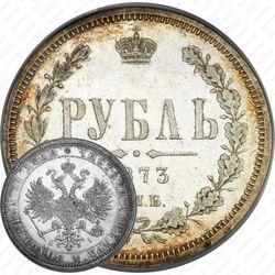 1 рубль 1873, СПБ-НІ
