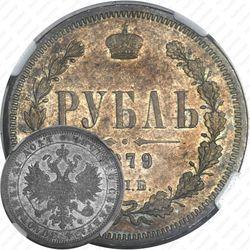 1 рубль 1879, СПБ-НФ