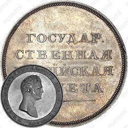 1 рубля 1808