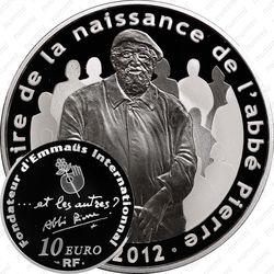 10 евро 2012, аббат Пьер