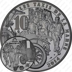 10 евро 2014, марнское такси