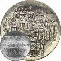 10 марок 1977, 60 лет независимости