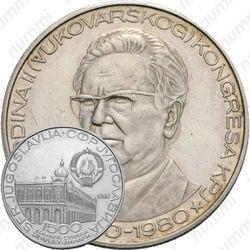 1500 динаров 1980, Вукаварский конгресс